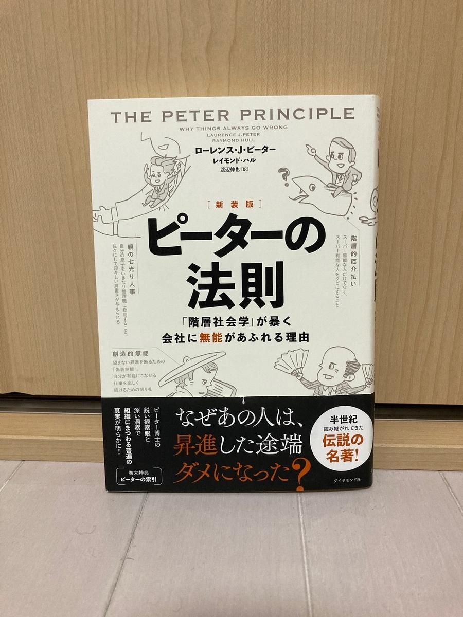 ピーター 法則 無能 組織 階層 昇進 役職