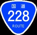 国道228号標識