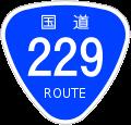 国道229号標識