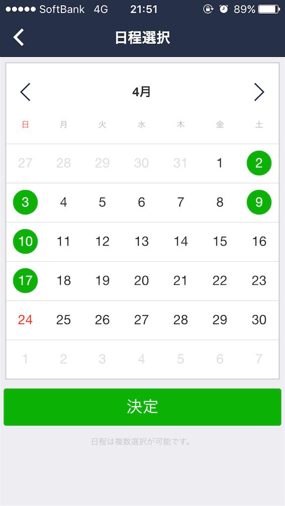 line-schedule
