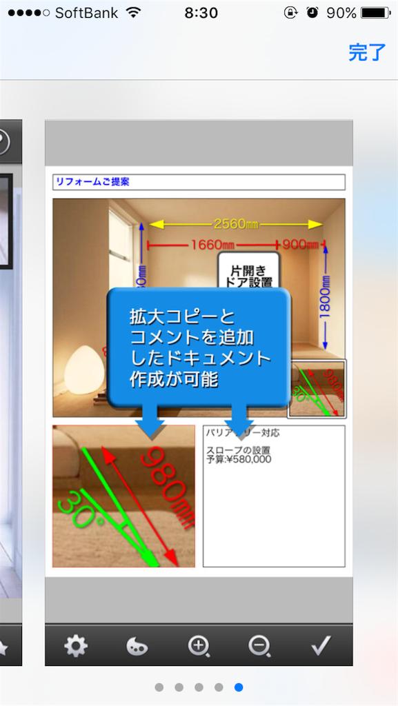 iphone-sekkei-app
