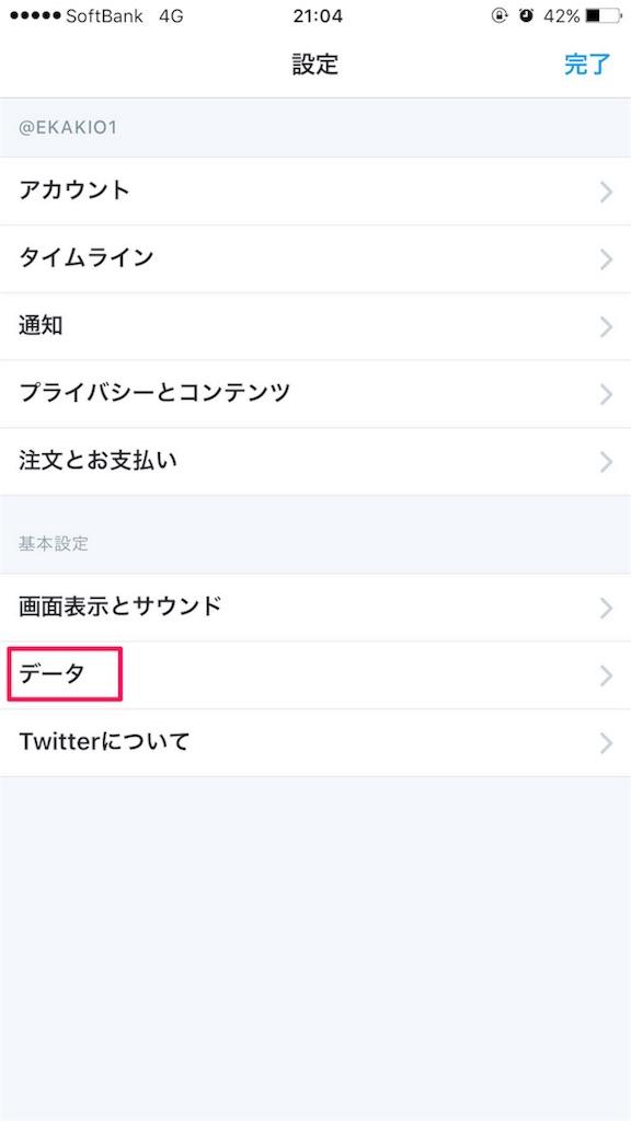 twitter-option