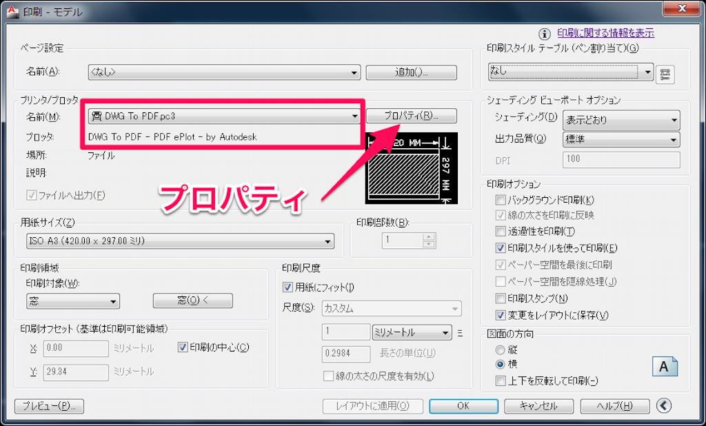 レイヤー付PDF