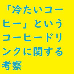 f:id:ekawa:20180629205825p:plain