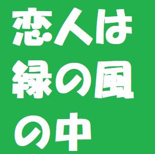 f:id:ekawa:20180914102022p:plain