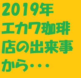 f:id:ekawa:20181231175853p:plain