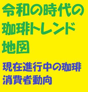 f:id:ekawa:20190811114806p:plain