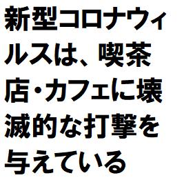 f:id:ekawa:20200419100501p:plain