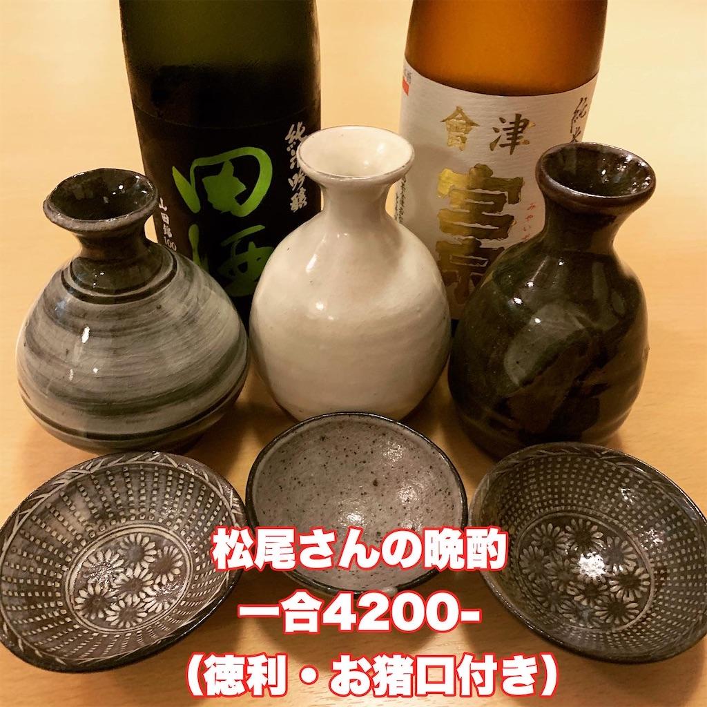 f:id:eki-sakanaya:20200506121435j:image