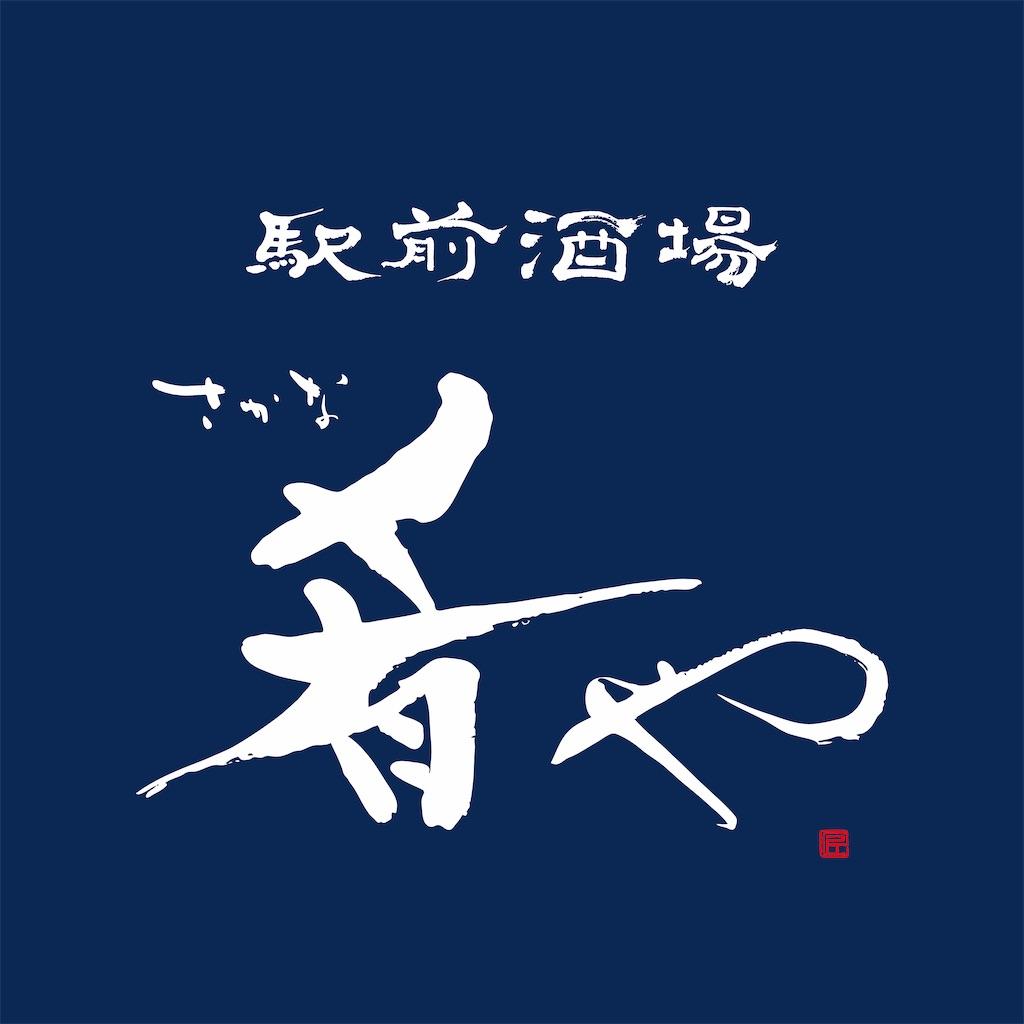 f:id:eki-sakanaya:20200630075852j:image