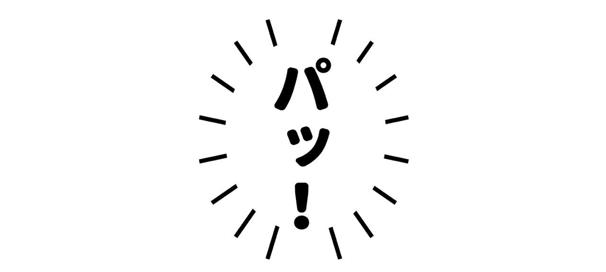 f:id:ekikyorongo:20200917230128j:plain