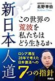 新日本人道 この世界の荒波を私たちはどう生きるか――ロシア滞在28年で考えた日本復活への7つの指針 (扶桑社BOOKS)