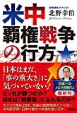 米中覇権戦争の行方 (扶桑社BOOKS)