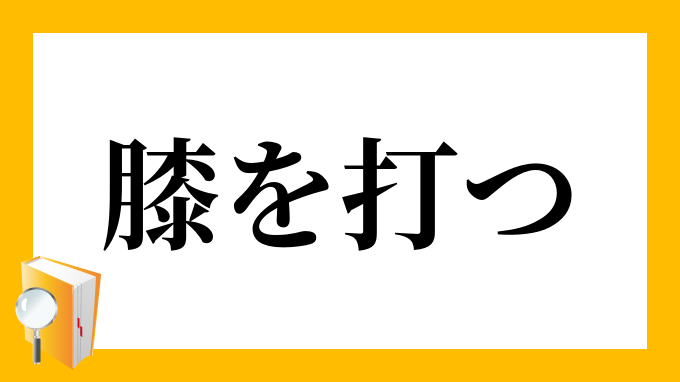 f:id:ekikyorongo:20210302120747p:plain