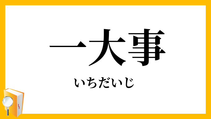 f:id:ekikyorongo:20210619115310p:plain