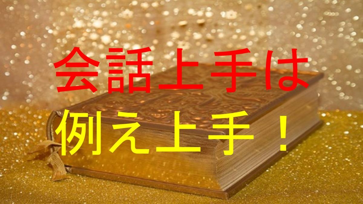 f:id:ekikyorongo:20210902155439p:plain