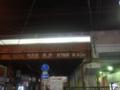 #2441 萩ノ茶屋(2010.02.02)