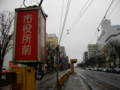 #2468 市役所前(2010.02.11)