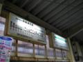 3月24日までの福鉄運賃表(@市役所前)
