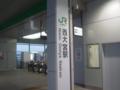 #2415 西大宮(2009.04.25)