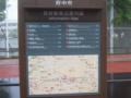 西府駅周辺案内図