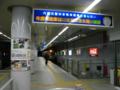 #2481 北鉄金沢(2010.02.11)