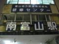 堂々たる南富山駅