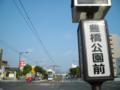 #2524 豊橋公園前(2010.08.23)