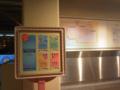 #2312 ベイサイド・ステーション(2006.10.12)