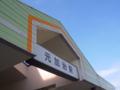 #2368 元加治(2007.11.14)