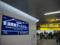 #2529 羽田空港国際線ターミナル(2010.11.17)