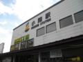 #2532 小諸(2010.12.25)