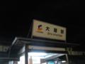 #2537 大屋(2010.12.25)