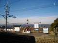 北信五岳と小布施駅