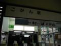 #2544 後閑(2010.12.26)