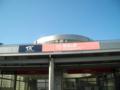 南流山駅(TX)外観