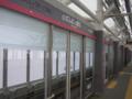 #2378 西日暮里(2008.04.03)
