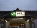 #2335 本納(2007.04.01)