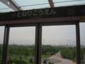 #2386 舎人公園(2008.06.02)