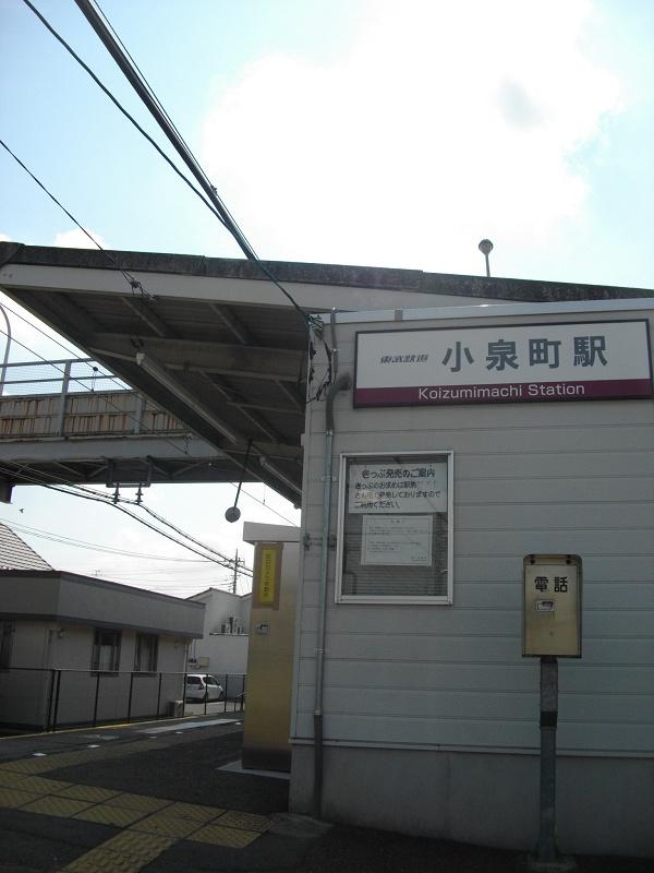#2552 小泉町(2011.07.13)