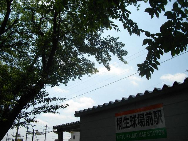 桐生球場前駅外観