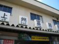 #2565 上州富岡(2011.07.13)