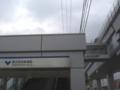 #2244 長久手古戦場(2005.08.22)