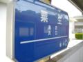 神戸電鉄 粟生(駅名標)