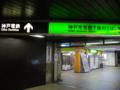神戸電鉄(湊川)・神戸市営地下鉄(湊川公園)