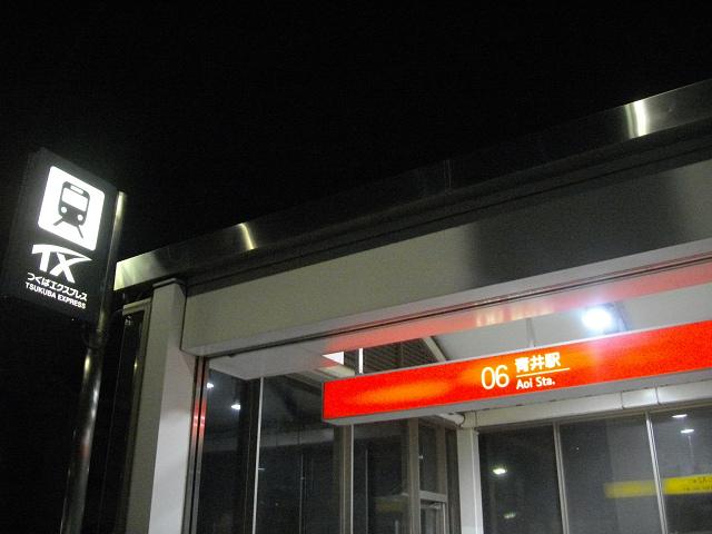 f:id:ekilog:20111130012702j:image