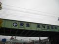 阪急 阪神国道駅
