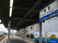 #2630 西宮(2011.12.02)