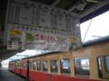 小湊鉄道 五井駅ホーム