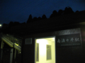 #2662 南酒々井(2012.03.03)